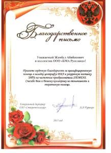 Ставропольсахар письмо
