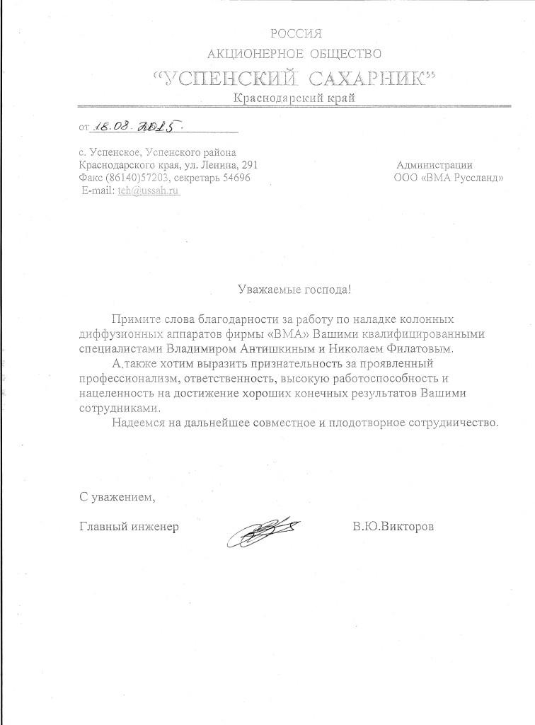 от Успенского СЗ